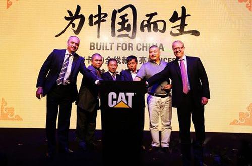 """2013卡特彼勒完美诠释""""为中国而生""""战略启动仪式"""
