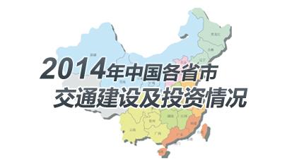 2014年中国各省市交通建设及投资情况