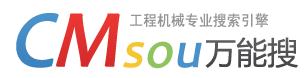 综合搜索-万能搜-工程机械行业专业搜索引擎