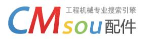 配件搜索-万能搜-工程机械行业专业搜索引擎