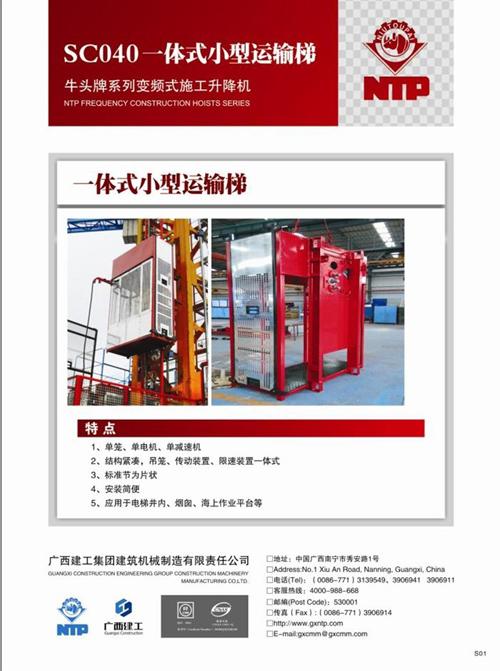 广西建工SC40一体式小型施工升降机