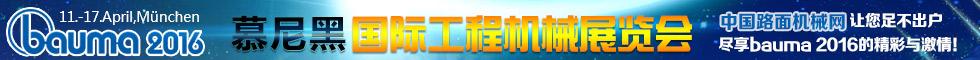 中国路面机械网让您足不出户 尽享德国宝马展的精彩与激情
