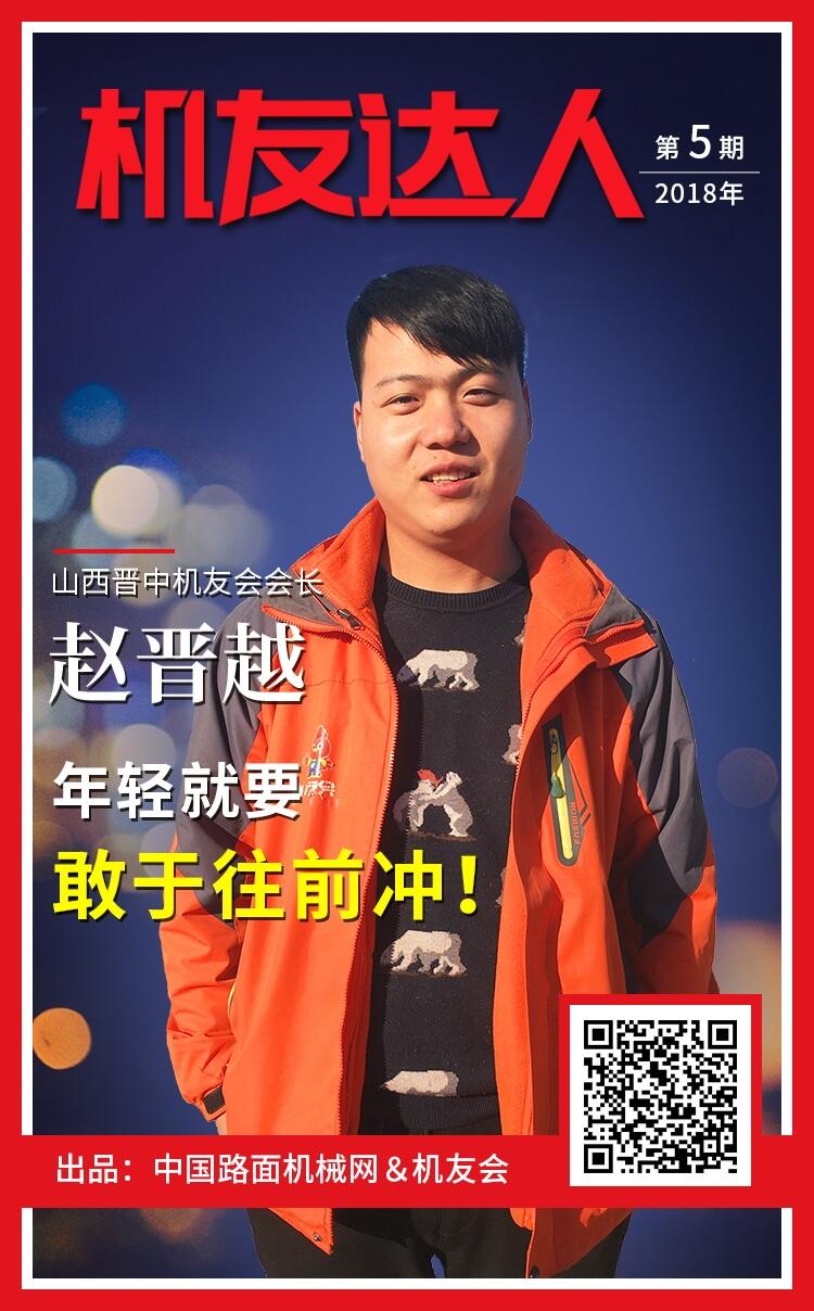 【机友达人】赵晋越:年轻就要勇于往前冲