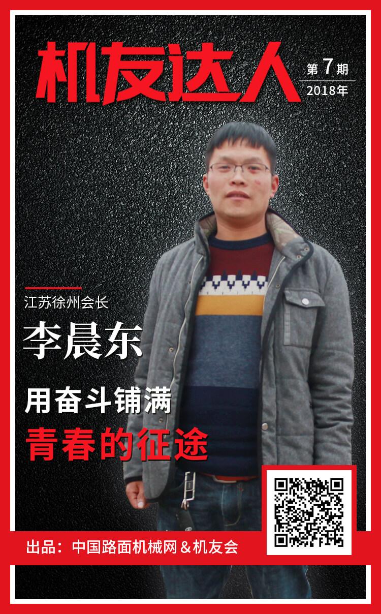 【机友达人】李晨东:用奋斗铺满青春的征途