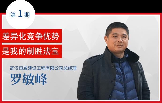 【机友达人】罗敏峰:差异化竞争优势是我的制胜法宝