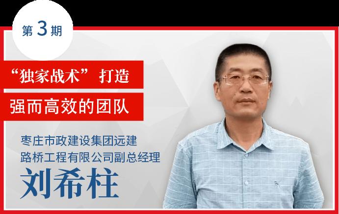 """【机友达人】刘希柱:""""独家战术""""打造强而高效的团队"""