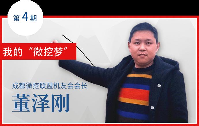 """【機友達人】董澤剛:我的""""微挖夢"""""""