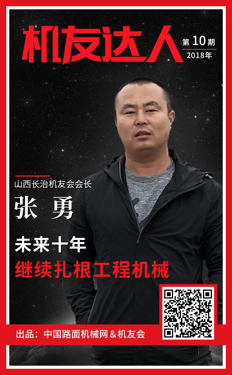 【机友达人】张勇:未来十年 继续扎根工程亚搏直播视频app