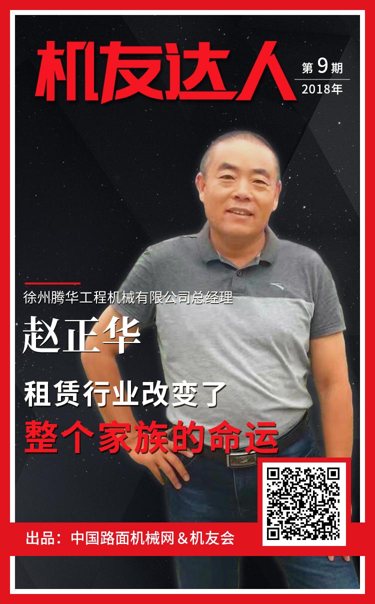 【机友达人】赵正华:租赁行业改变了整个家族的命运
