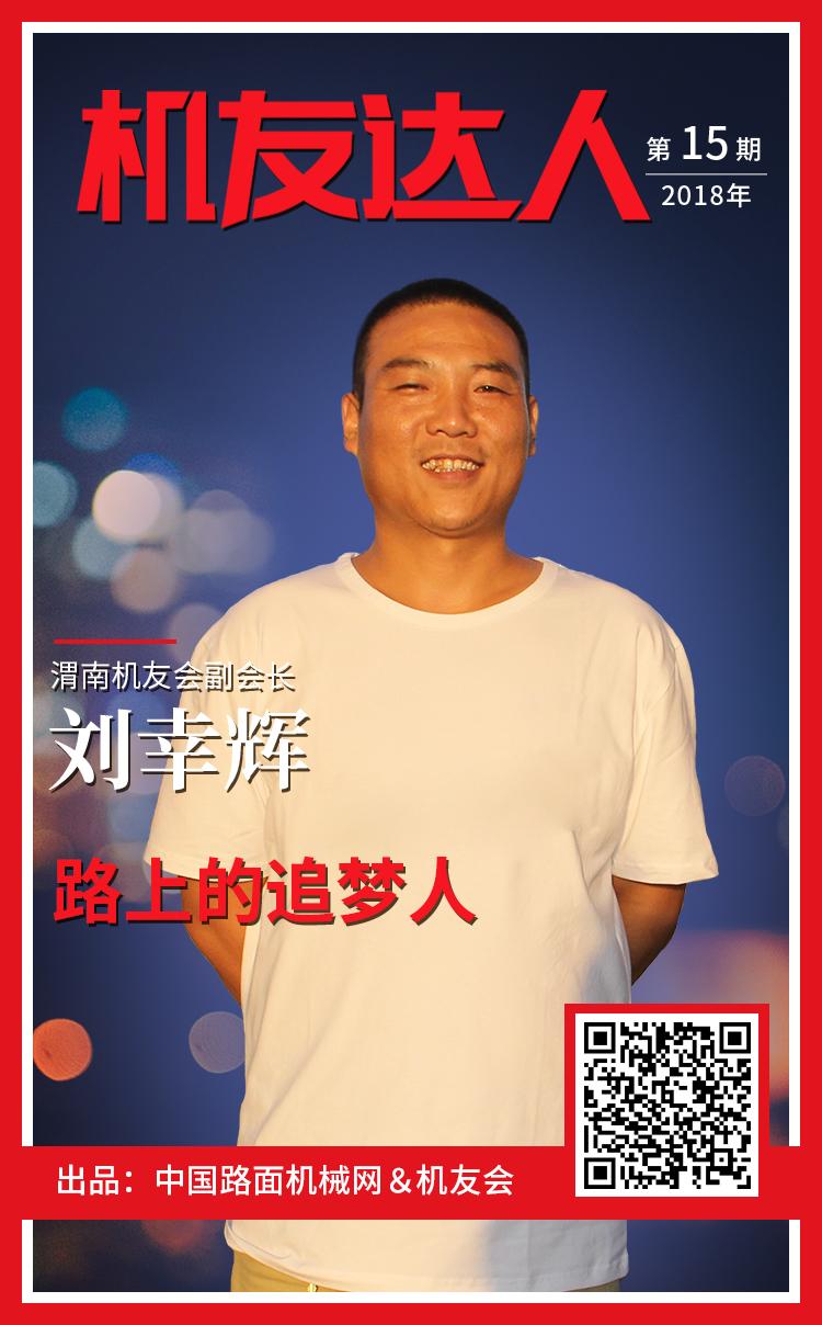 【机友达人】刘幸辉:路上的追梦人