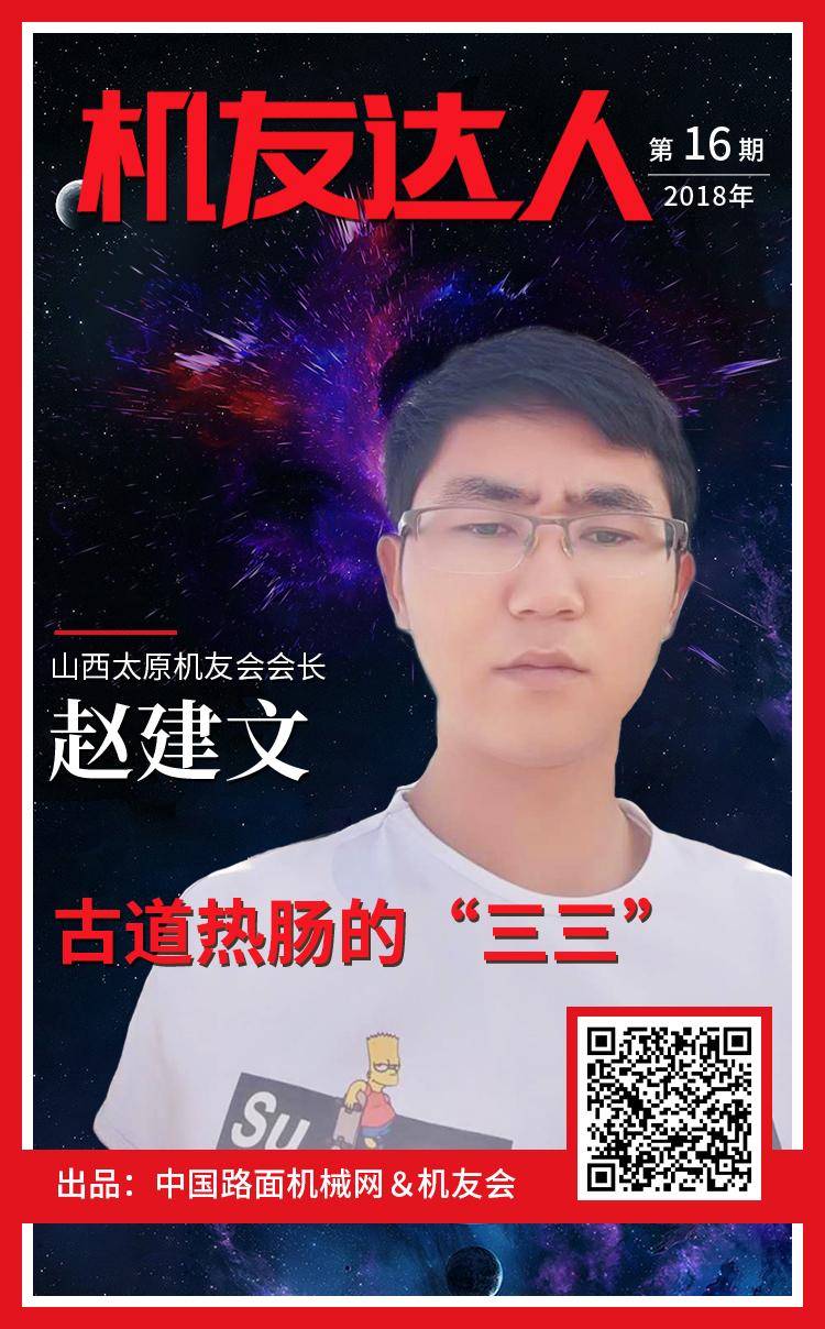 """【机友达人】赵建文:古道热肠的""""三三"""""""