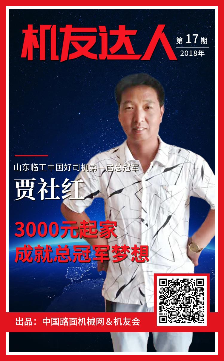 【机友达人】贾社红:3000元起家 成就总冠军梦想