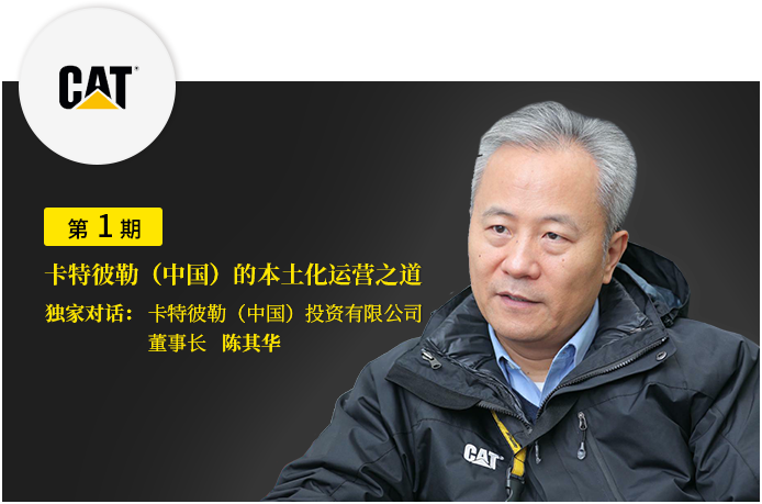 【尋路】陳其華:卡特彼勒(中國)的本土化運營之道
