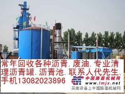 求购回收拌和站剩余沥青.专业清理沥青罐13082023896
