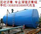 供应二手沥青加热罐(保温罐)专业清理各种沥青罐.沥青池