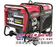 本田汽油发电机 10KVA/Et12000
