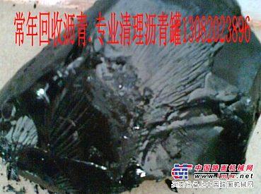 长期回收各种乳化沥青.导热油13082023896