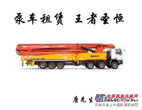 专业出租三一重工系列泵车