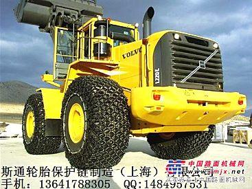 成工-临工-山工-常林装载机/铲车轮胎防滑链/防护链