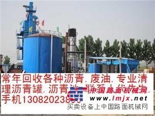 专业清理沥青罐.沥青储存设备13082023896