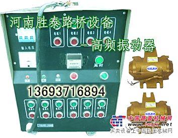 供应900吨箱梁专用高频振动器