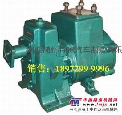 湖北洒水车水泵总销售18972999996