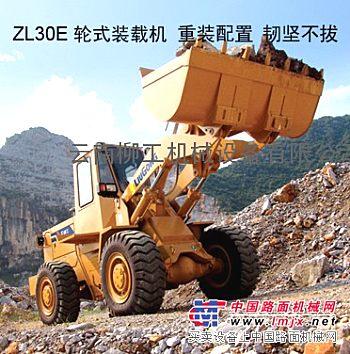 供应柳工ZL30E轮式装载机