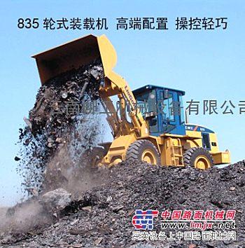 供应柳工CLG835轮式装载机