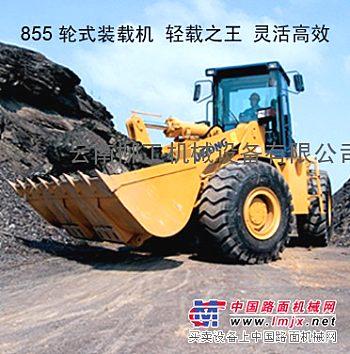 供应柳工CLG855轮式装载机