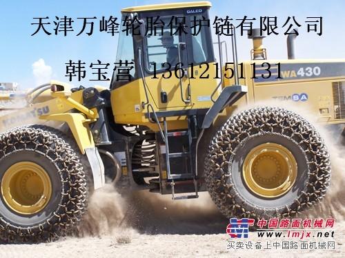 小型装载机保护链,轮胎保护链,装载机防滑链