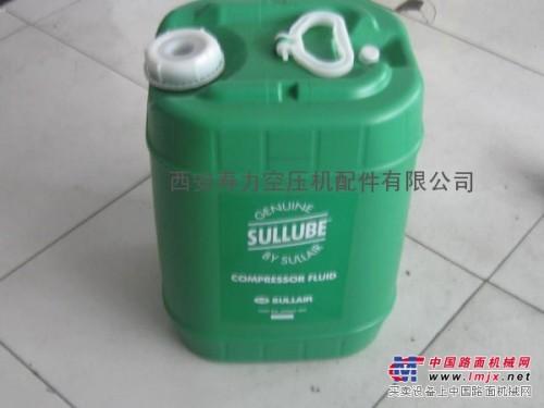 美国寿力空压机Sullube32#250022-669润滑油