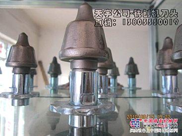 铣刨机刀具供应厂家