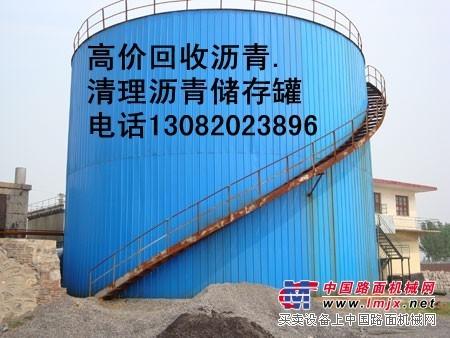 求购报废沥青罐.收购废沥青.专业清罐回收沥青