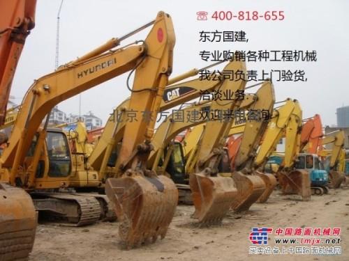 北京东方国建求购二手挖掘机