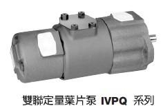 安颂IVPQ系列组合定量叶片泵