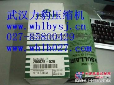 供应250025-526寿力螺杆机机油过滤器