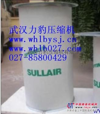 供应02250100-756寿力空压机油细分离器