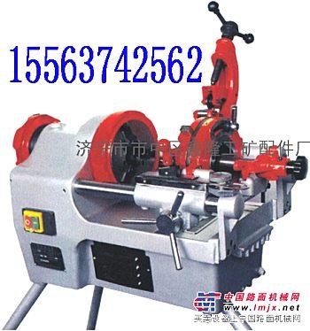 圆钢套丝机/水管套丝机/电动套丝机/套丝机