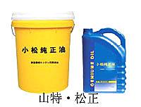 小松纯正机油液压油 纯正小松挖掘机配件 小松装载机配件