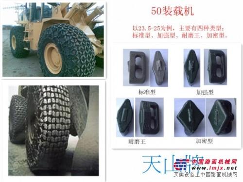 厂家供求轮胎保护链破碎锤 铲车保护链