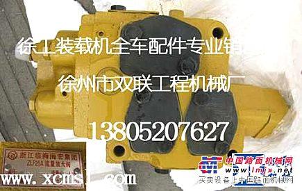 徐工ZL50G装载机流量放大阀专业销售 徐州双联
