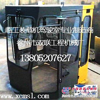 供应临工装载机驾驶室ZL50F 厂家直销 徐州双联
