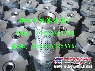 海诺罐车液压油滤芯、工程罐车油滤芯滤清器