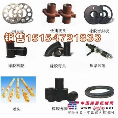 供应喷浆机配件,喷浆管,橡胶密封板,钢衬板,喷头