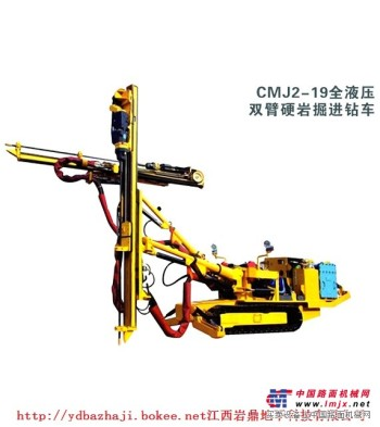 CMJ2-19全液压双臂硬岩掘进钻车