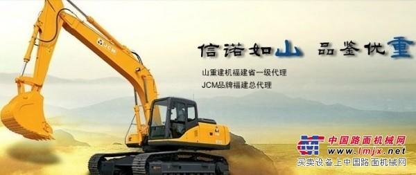 福建二手挖掘机回收哪里好?福建山重建机提供挖掘机以旧换新、回收服务