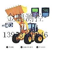 郑州龙工装载机电子称价格、装载机秤厂家13953456246