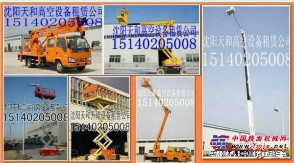 厂房车间施工维修沈阳租赁高空作业车高空作业平台高空升降车