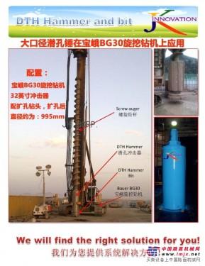供应韩国JK大直径DTH潜孔锤,冲击器,钻头