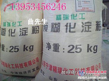 供应建筑材料、预糊化淀粉